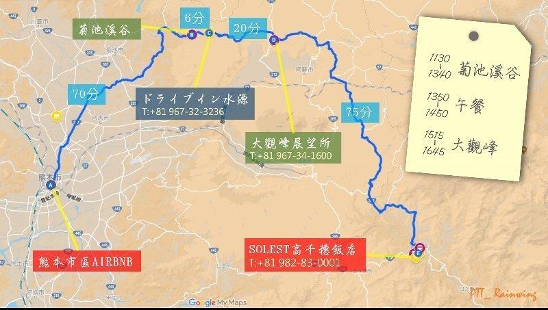 大觀峰.菊池溪谷|¥780吃到飽山菜餐廳. 2