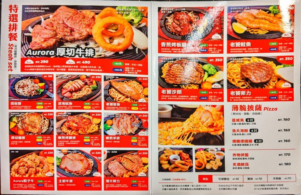 牛大大仁德菜單2 (1280x831)