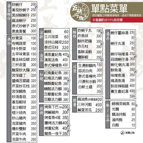 立川漁場菜單