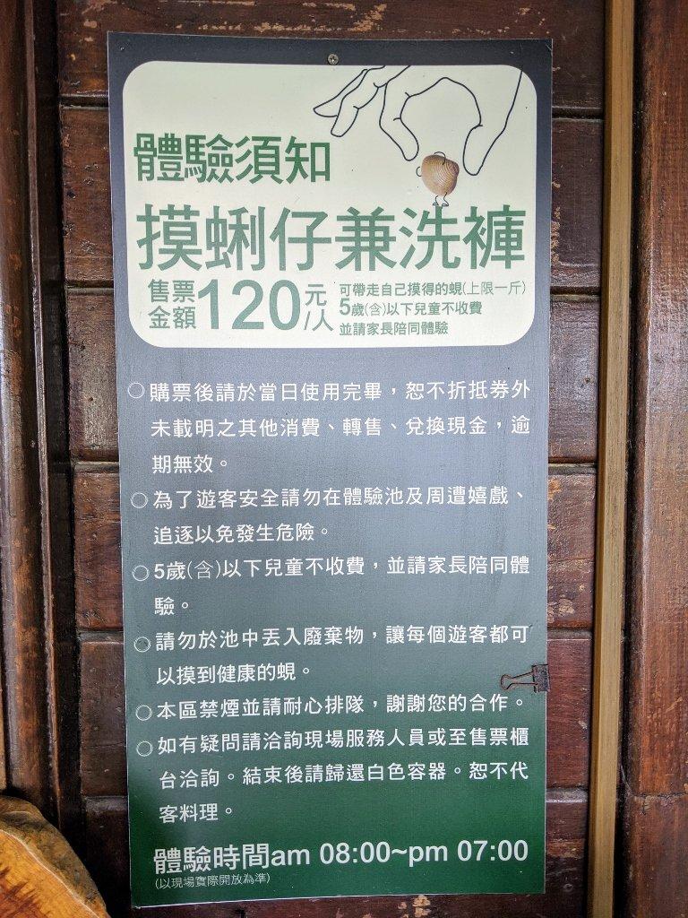 立川魚場價目