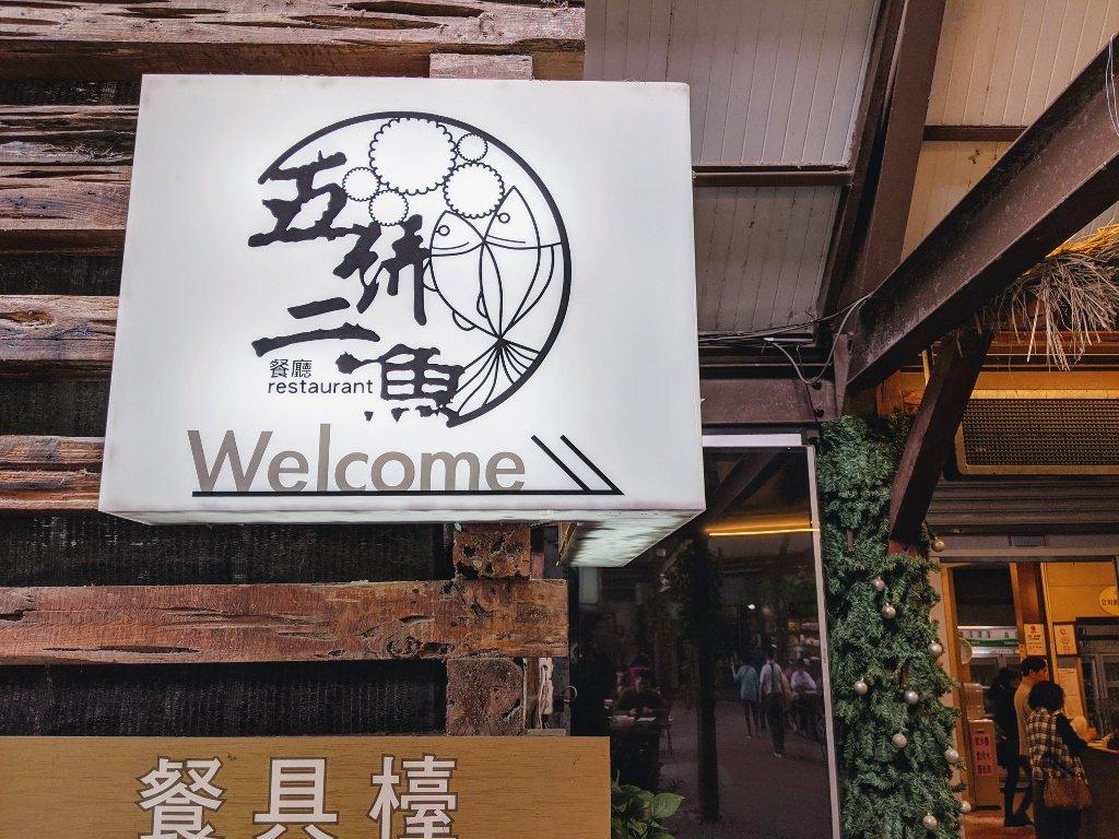 立川魚場招牌