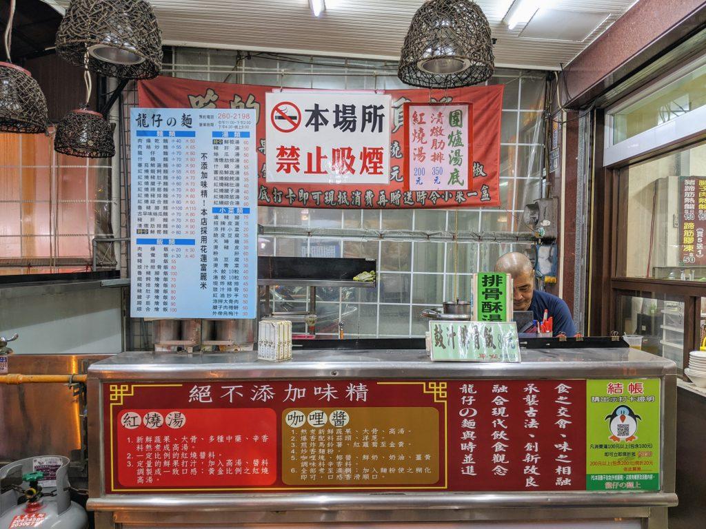 龍仔の麵|紅燒大豬排麵.自信爆棚老闆拿手菜 1