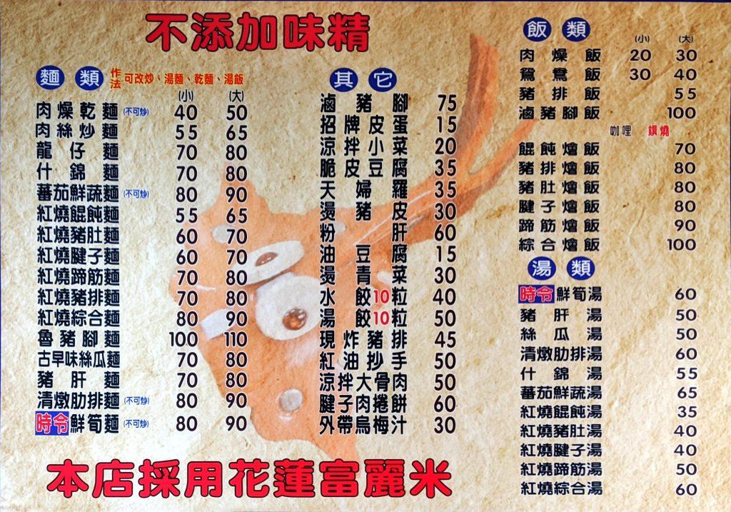 龍仔の麵菜單