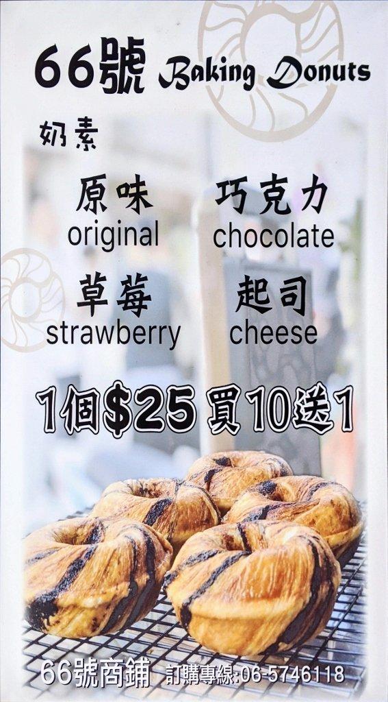 66號商鋪甜甜圈菜單