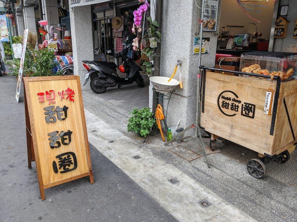 66號商鋪|香濃甜甜圈.玉井老街小吃 2
