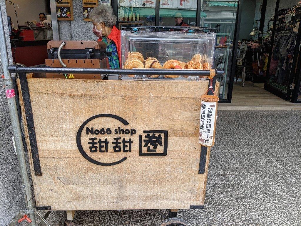 66號商鋪|香濃甜甜圈.玉井老街小吃 1
