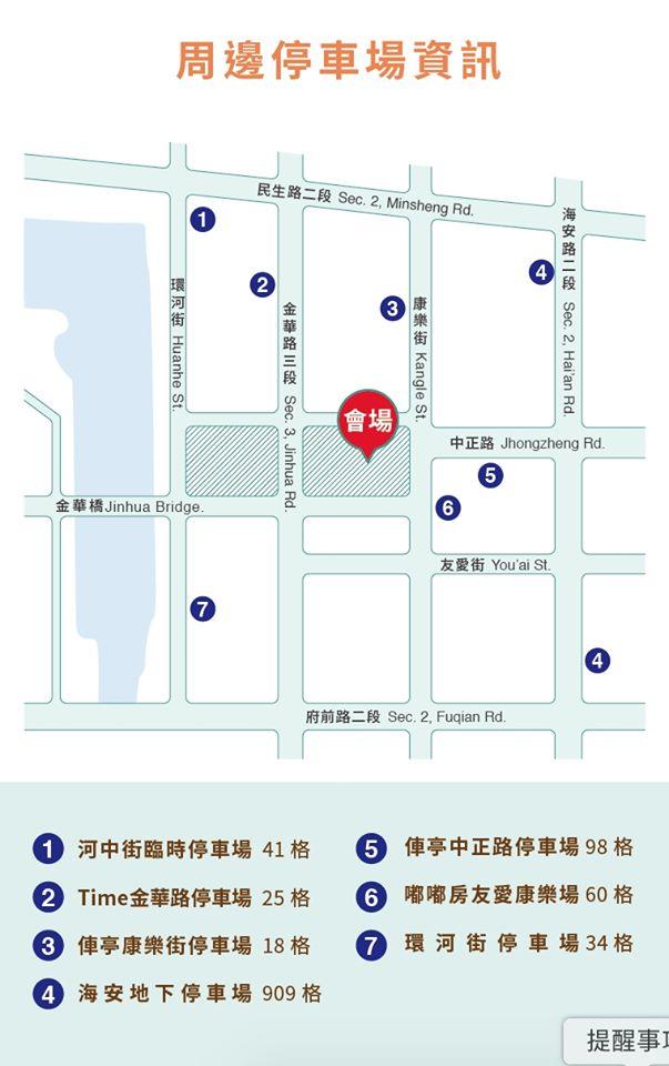 河樂廣場停車位置