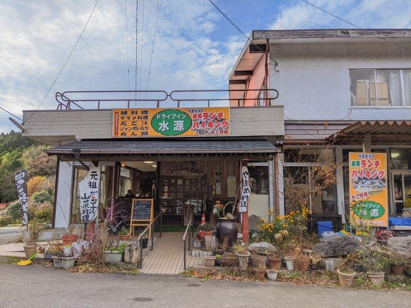 大觀峰.菊池溪谷|¥780吃到飽山菜餐廳. 6