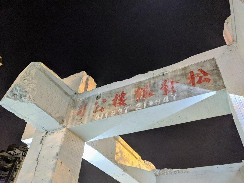 台南河樂廣場最近的5個停車場費用及位置資訊,讓你安心停車看夜景 5