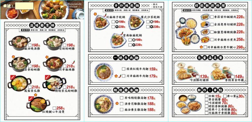 時懿花雕雞米飯-仁德菜單