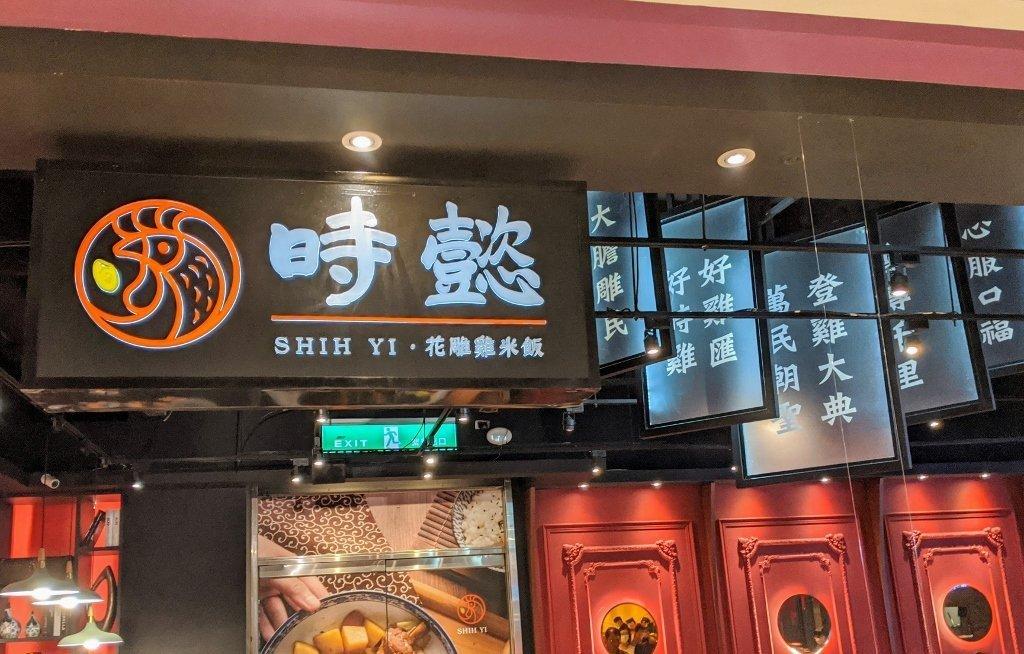 時懿花雕雞米飯-仁德家樂福店|入口即化蒜頭雞 1