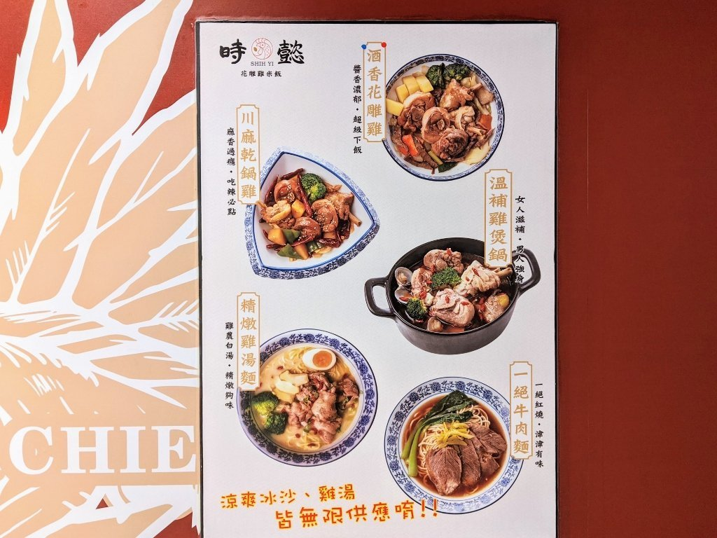 時懿花雕雞米飯-仁德家樂福店|入口即化蒜頭雞 2