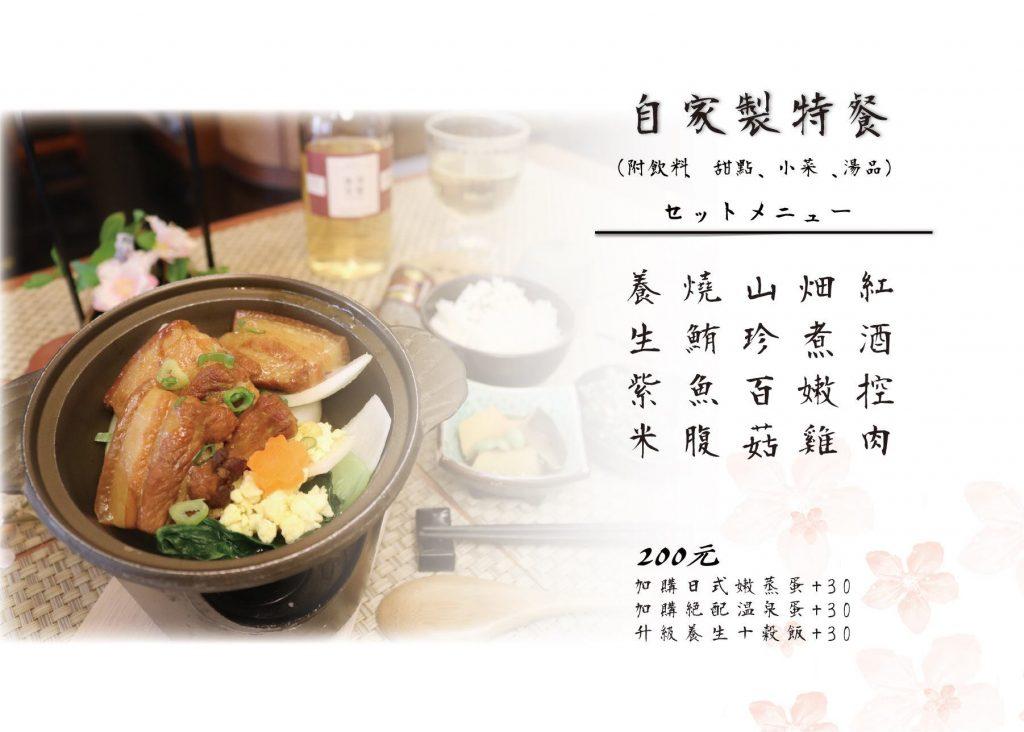 銀涓茶閣 in.j bar|茶與料理的完美結合,台南東區日式簡餐推薦 3