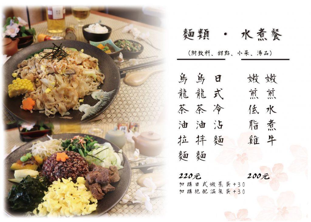 銀涓茶閣 in.j bar|茶與料理的完美結合,台南東區日式簡餐推薦 5
