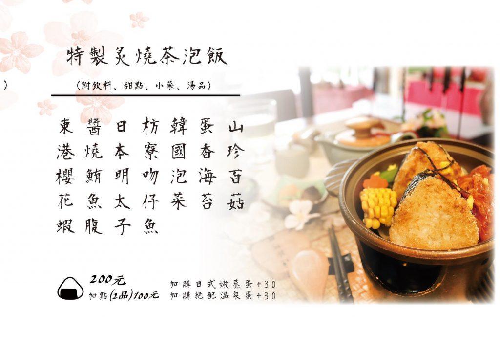 銀涓茶閣 in.j bar|茶與料理的完美結合,台南東區日式簡餐推薦 6