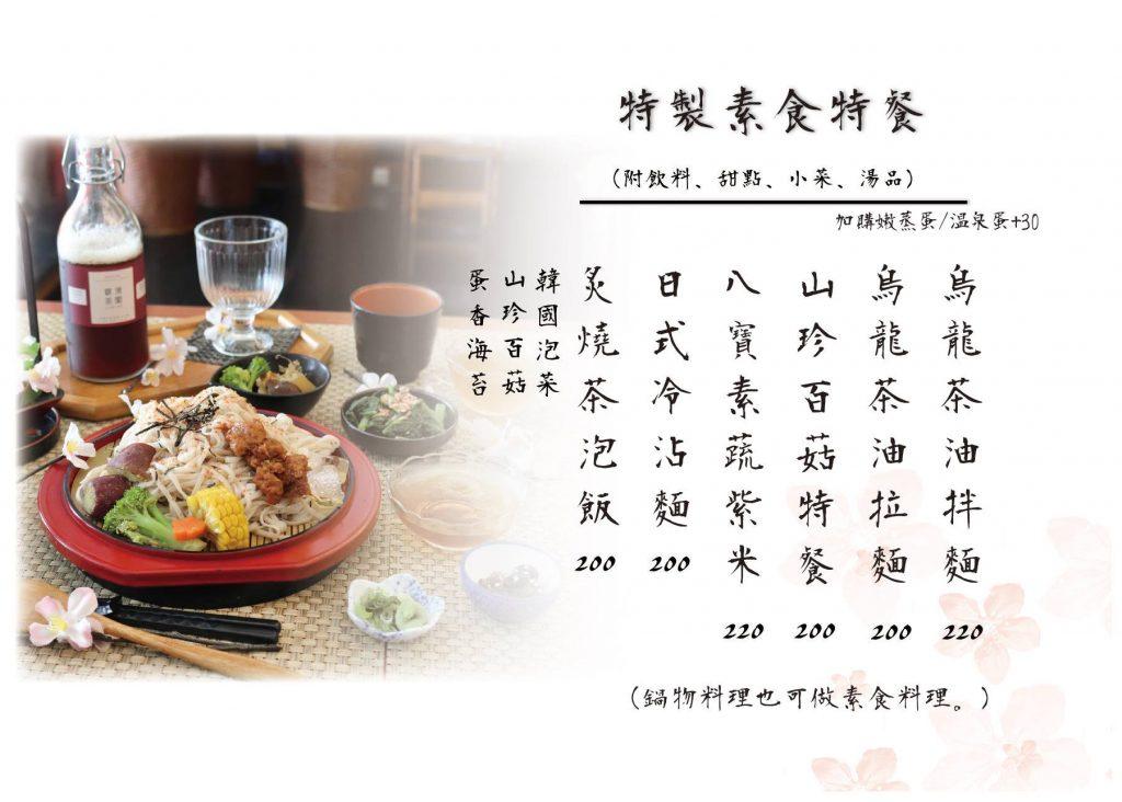 銀涓茶閣 in.j bar|茶與料理的完美結合,台南東區日式簡餐推薦 7