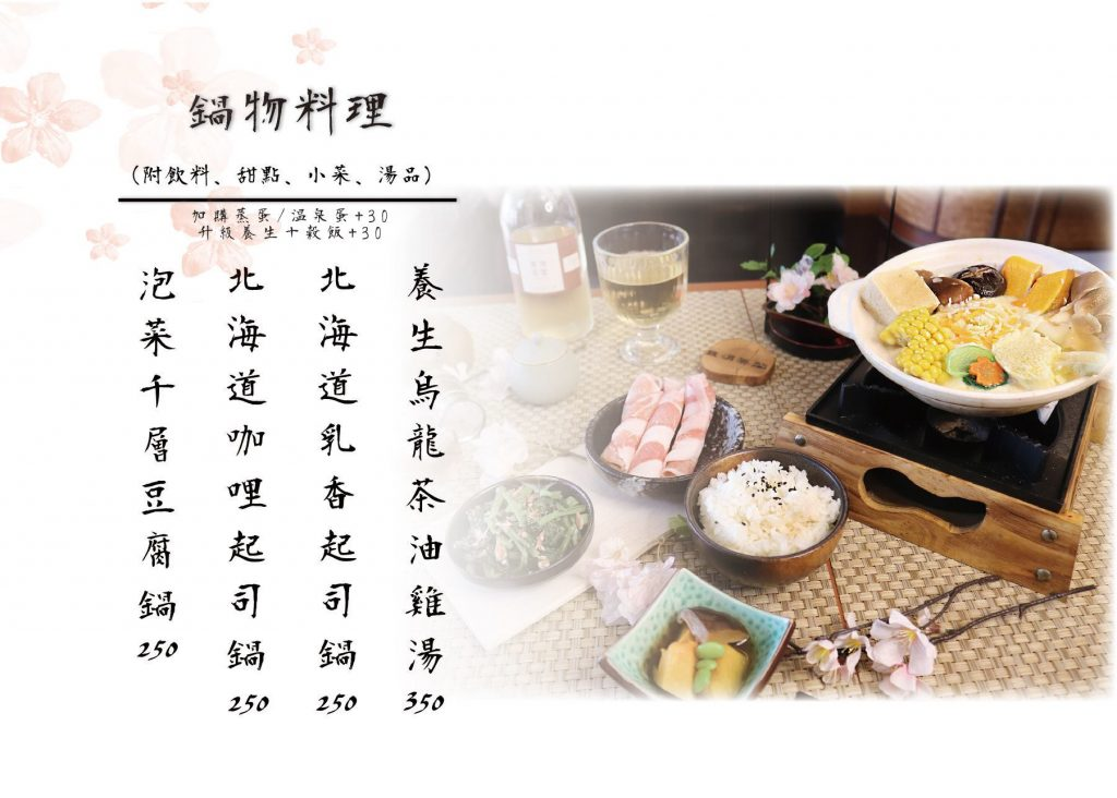 銀涓茶閣 in.j bar|茶與料理的完美結合,台南東區日式簡餐推薦 8