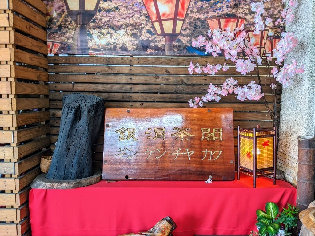 銀涓茶閣 in.j bar|茶與料理的完美結合,台南東區日式簡餐推薦 17