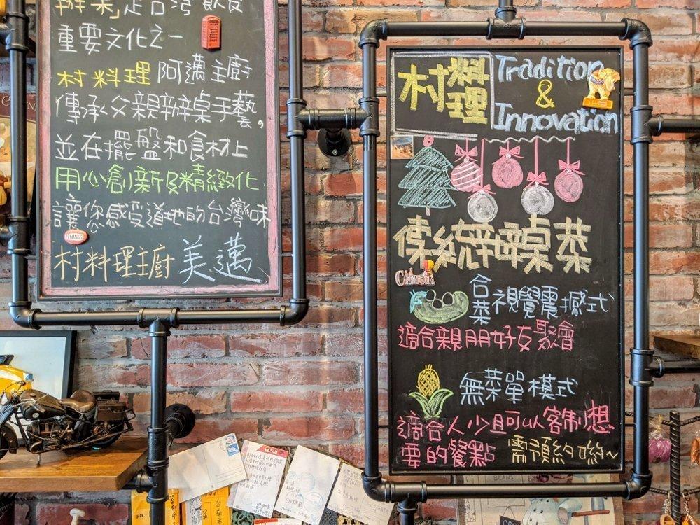 村料理 500元台菜無菜單料理.傳承好口味 7