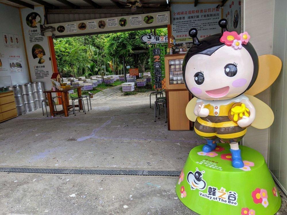 嘉義梅山蜂之谷養蜂場|賞蜂嚐蜜.純正蜂蜜在這裡 1
