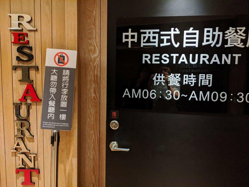 HOTEL HI 垂楊店 嘉義市區平價旅館,假日雙人房不到1500元 5
